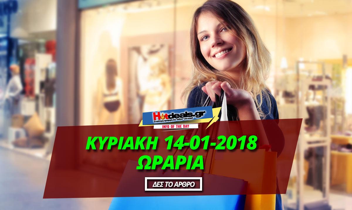 kyriakh-anoixta-14-01-2018-katastimata-super-market-oraria-leitourgias-kyrakes-2018