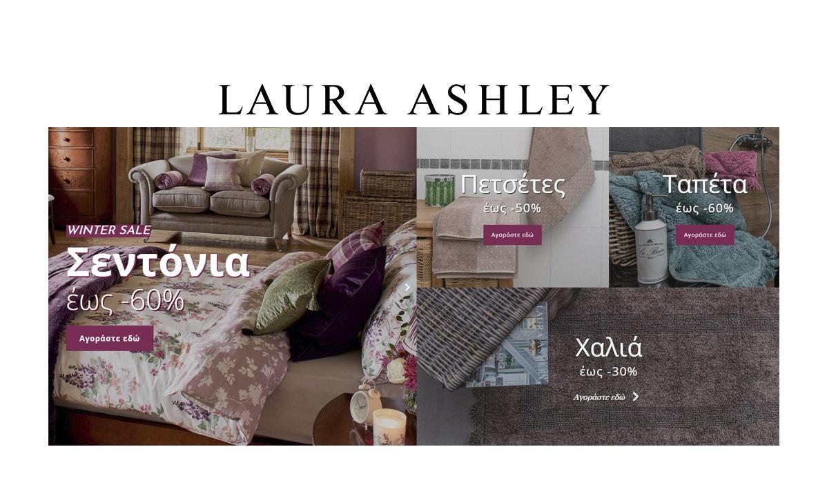 laura-ashley-προσφορεσ-σεντονια-μαξιλαροθηκες-παπλωματα-πετσετες-επιπλα-laura-ashley-prosfores-2020