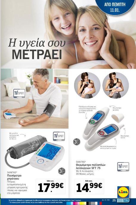 lidl-piesometro-mpratsou-sanitas-thermometro-sft-75-2018