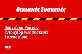media-markt-ekptoseis-2018-oikiakes-syskeves-plynthria-kouzines-stegnotiria