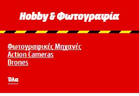 media-markt-ekptoseis-fotografikes-mhxanes-dslr-cameras-prosfores-2018-ianouarios