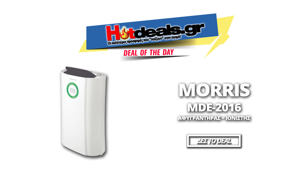 morris-mde-2016-afygrantiras-ionistis-prosfora-ekptoseis-2018