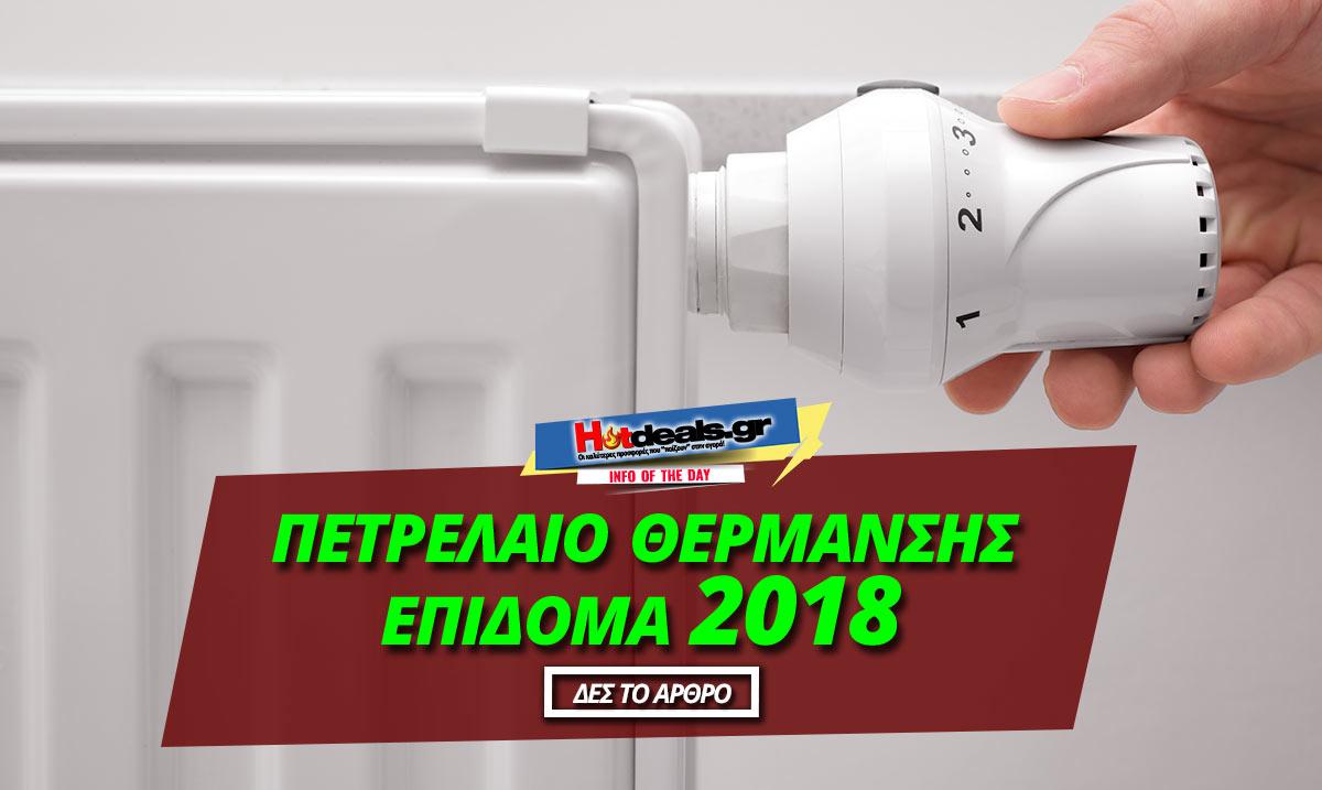 petrelaio-thermanshs-2018-epidoma-gia-petrelaio-thermanshs-2018-aithsh-sto-taxisnet-aade-dikaioyxoi-dikaiologitika-2018