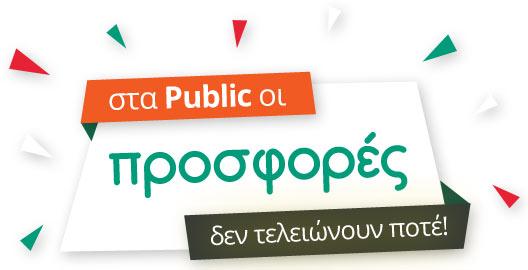 public-ekptoseis-2018-prosfores-ianouariou