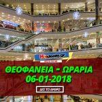 sabbato-06-ianouariou-2018-anoixta-magazia-theofaneia-kleista-katastimata-super-market