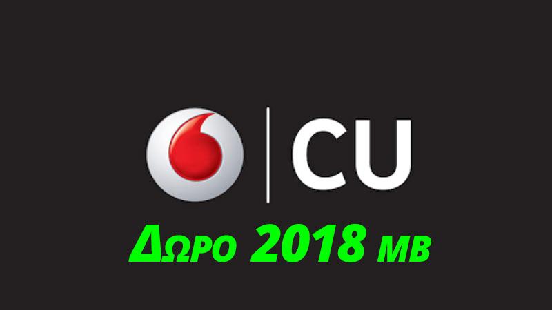 vodafone-cu-dwra-dorean-2018-mb-gia-sundromhtes-cu-free-mobile-internet-january-2018
