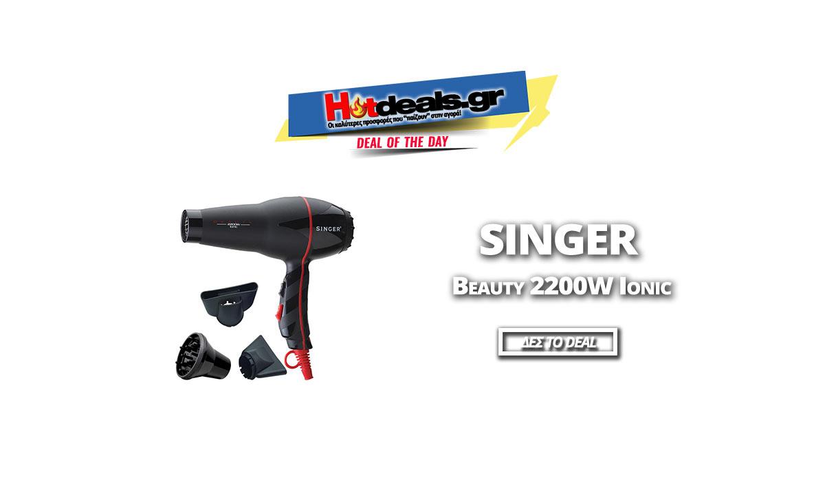 Beauty-2200W-Ionic-pistolaki-mallion-prosfora-mediamarkt-hotdealsgr