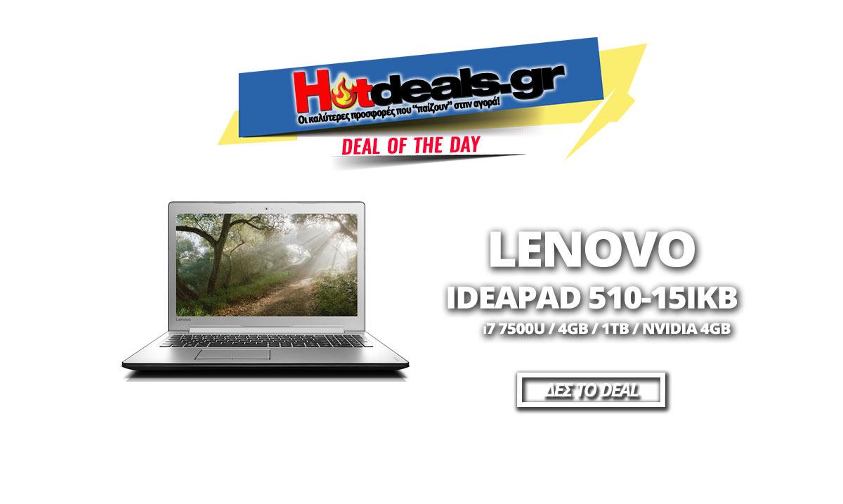 LENOVO-IDEAPAD-510-15IKB-I7-7500U-PROSFORA-LAPTOP-ESHOPGR-HOTDEALSGR
