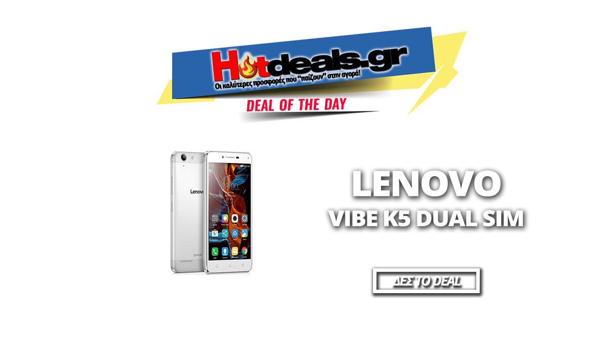 LENOVO-VIBE-K5-DUAL-SIM-κινητά-προσφορες-eshopgr-hotdealsgr