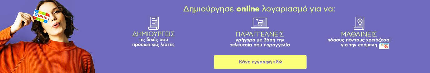 ab-basilopoulos-eshop-super-market-online-agores-psonia-ονλινε-σουπερ-μαρκετ-