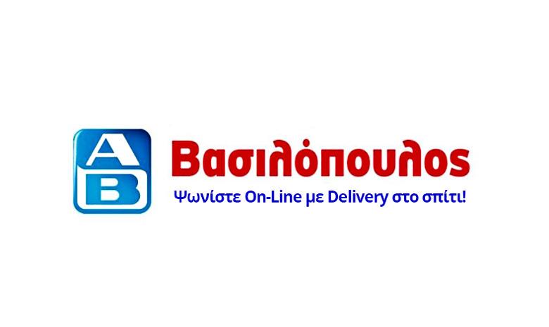 ab-basilopoylos-eshop-click2shop-ab-online-super-market-agores-psonia-soupermarket-hlektronika-2020-