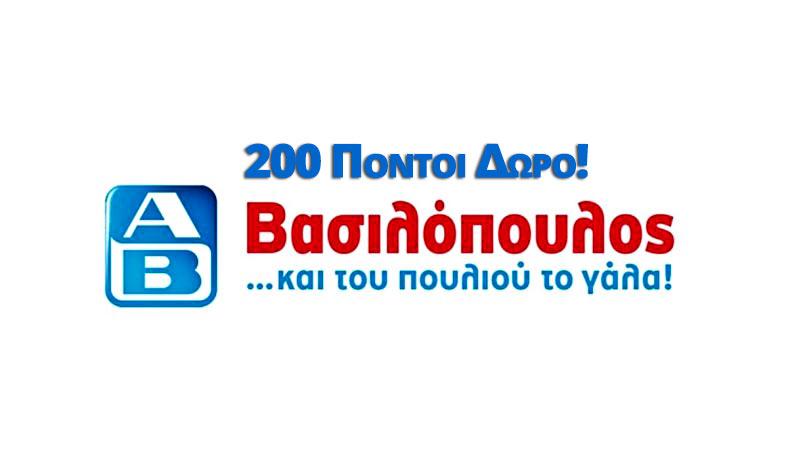 ab-click2shop-αβ-βασιλοπουλος-200-πόντοι-δώρο-online-agores-apo-ta-ab-basilopoulos-prosfores-200-pontoi-ab-plus-dvro-2018