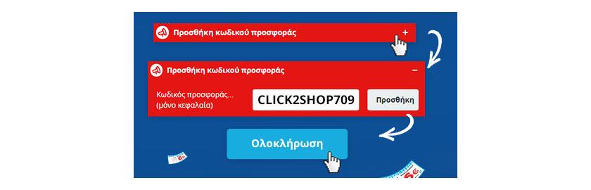 ab-click2shop-online-agores-apo-ta-ab-basilopoulos-prosfores-200-pontoi-ab-plus-dvro-2018