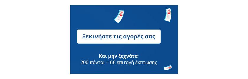 click2shop-αβ-βασιλοπουλος-αγορες-ονλινε-eshop-ab-basilopoulos-200-pontoi-click-2-shop-abbasilopoulos-2018