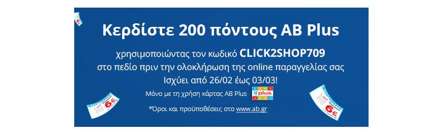 click2shop-ab-basilopoulos-prosfora-200-pontoi-ab-plus-dorean-supermarket-ab-agores-online
