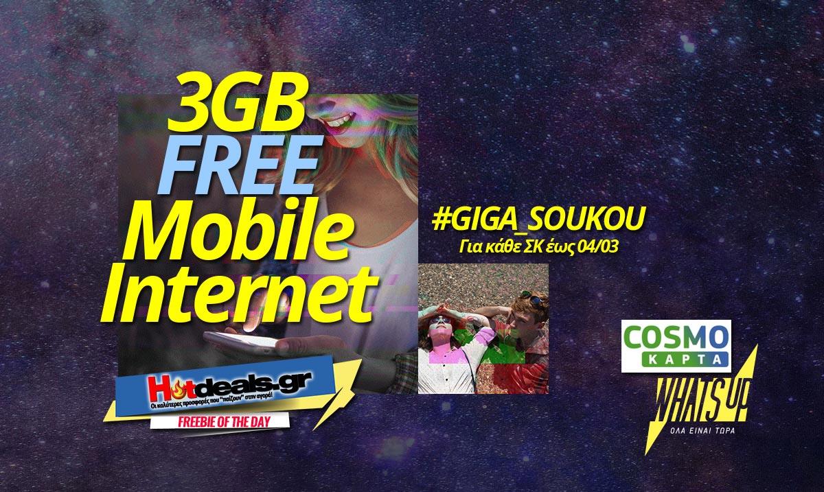 cosmote-3gb-dorean-giga-soukou-cosmokarta-whatsup-mobile-internet-dwra-cosmote-02-2018-γιγα-σουκου-3gb-doro
