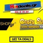 eshopgr-crazy-sundays-prosfores-ekptoseis-evdomadas-04-02-2018