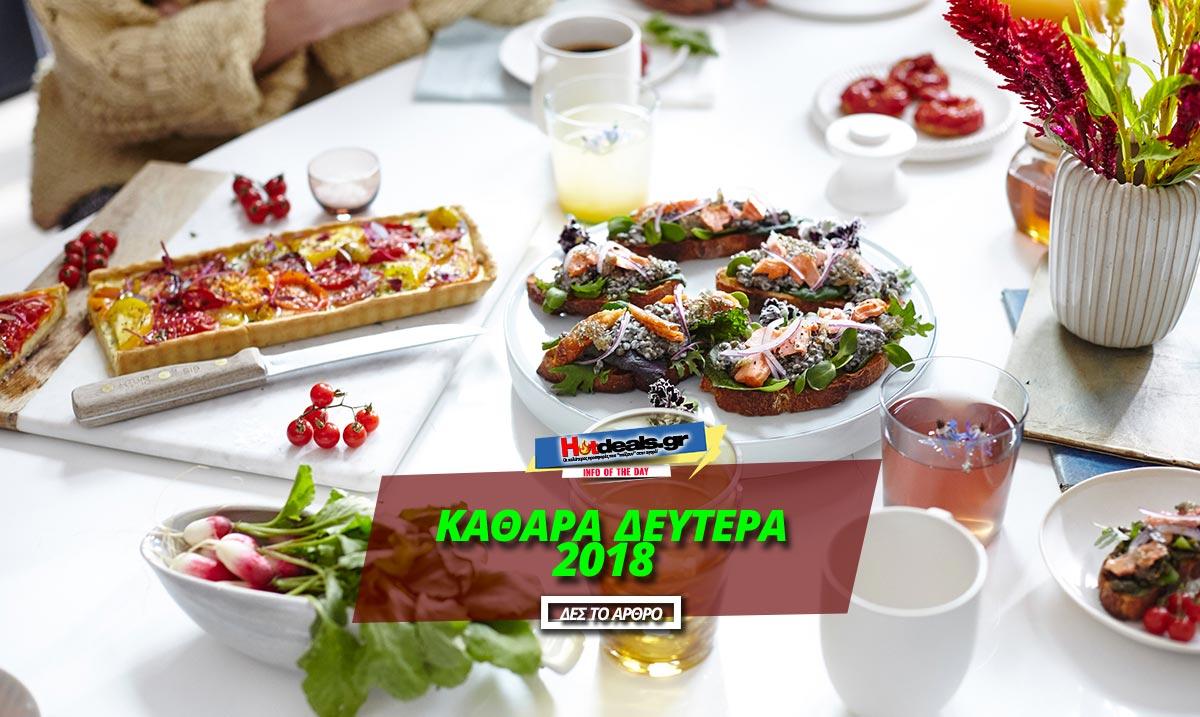 kathara-deytera-2018-anoixta-magazia-super-market-katasthmata-19-02-2018