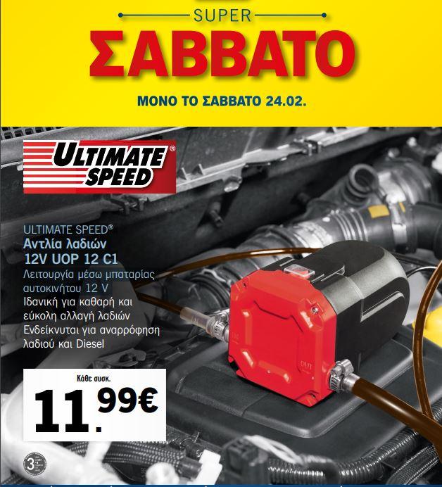 lidl-antlia-ladion-12v-uop-12-c1-αντλία-λαδιων-μπαταρια-αυτοκινήτου-12volt-diesel-antlia-lidl