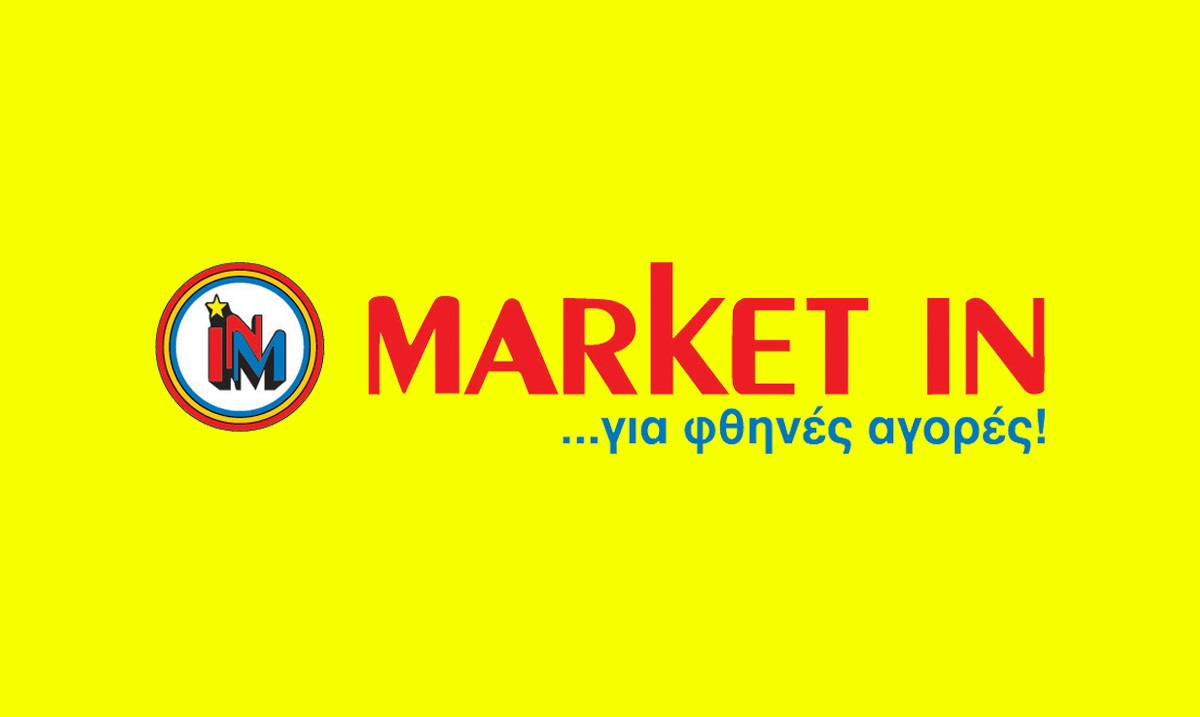 μαρκετ-ιν-προσφορες-marketin-fylladio-φυλλαδιο-προσφορες-σουπερ-μαρκετ-ιν-2018