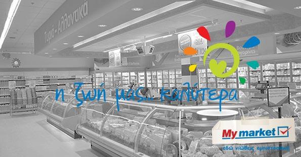 my-market-katastimata-mymarket-καταστήματα-μυμαρκετ