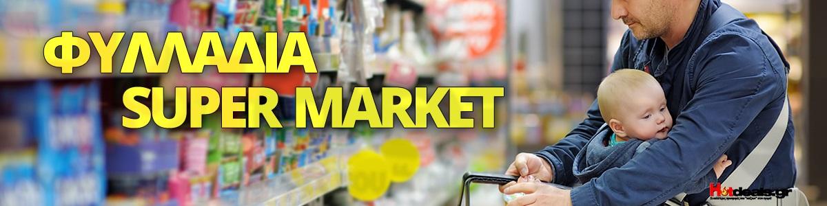 prosfores-super-market-fylladia-σουπερ-μαρκετ-φυλλάδια-φυλλάδιο-lidl-ab-basilopoylos-masoutis-galaxias-marketin-my-market-fylladia-2018