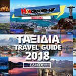 trivago-prosfores-ksenodoxeia-2018-jenodoxeia-trivago-τριβαγκο-ξενοδοχεια-προσφορεσ-hotels-top-proorismoi-