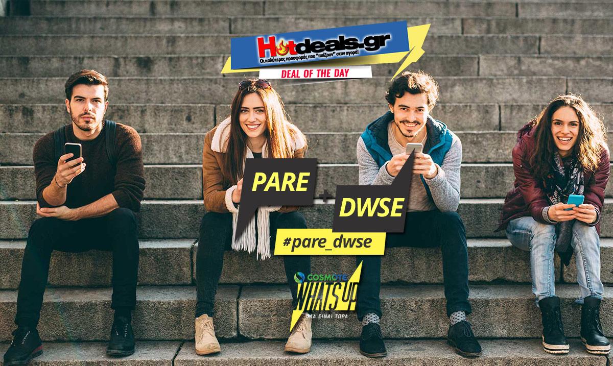 whatsup-pare-dwse-cosmote-whats-up-paredwse-prosfores-paketa-cosmote-dwra-2018
