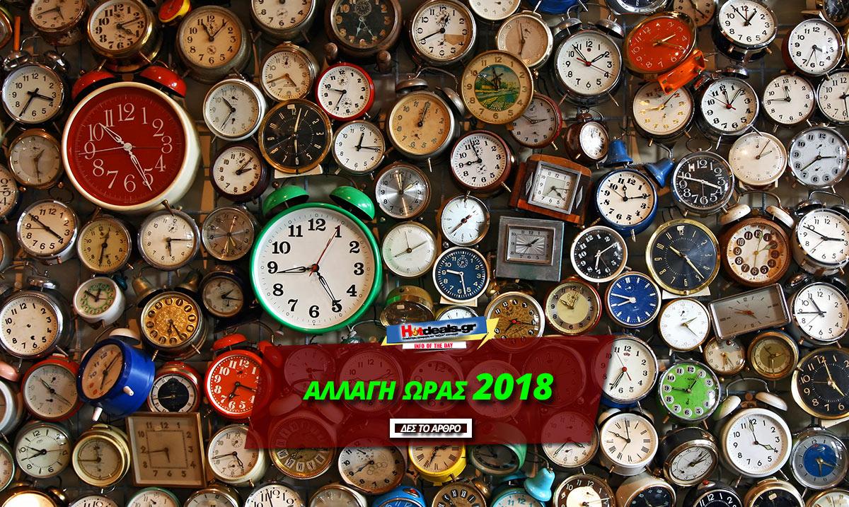 αλλαγη-ωρασ-ποτε-αλλαζει-η-ωρα-2018-allagh-oras-pote-allazei-h-ora-martios-2018-katarghsh-allaghs-oras-ee