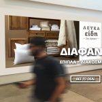 διαφανο-επιπλα-διαφανο-diafano-epipla-diafanostoresgr-hotdeals-greece