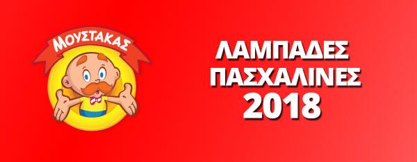 λαμπαδεσ-μουστακας-lampades-pasxalines-moustakas-toys-paixnidolampades-moystakas-pasxa-2018-lampades-me-paixnidia