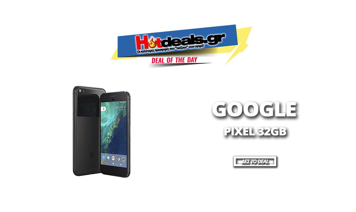 GOOGLE-PIXEL-32GB-ΠΡΟΣΦΟΡΑ-SMARTPHONES-ESHOPGR-HOTDEALSGR
