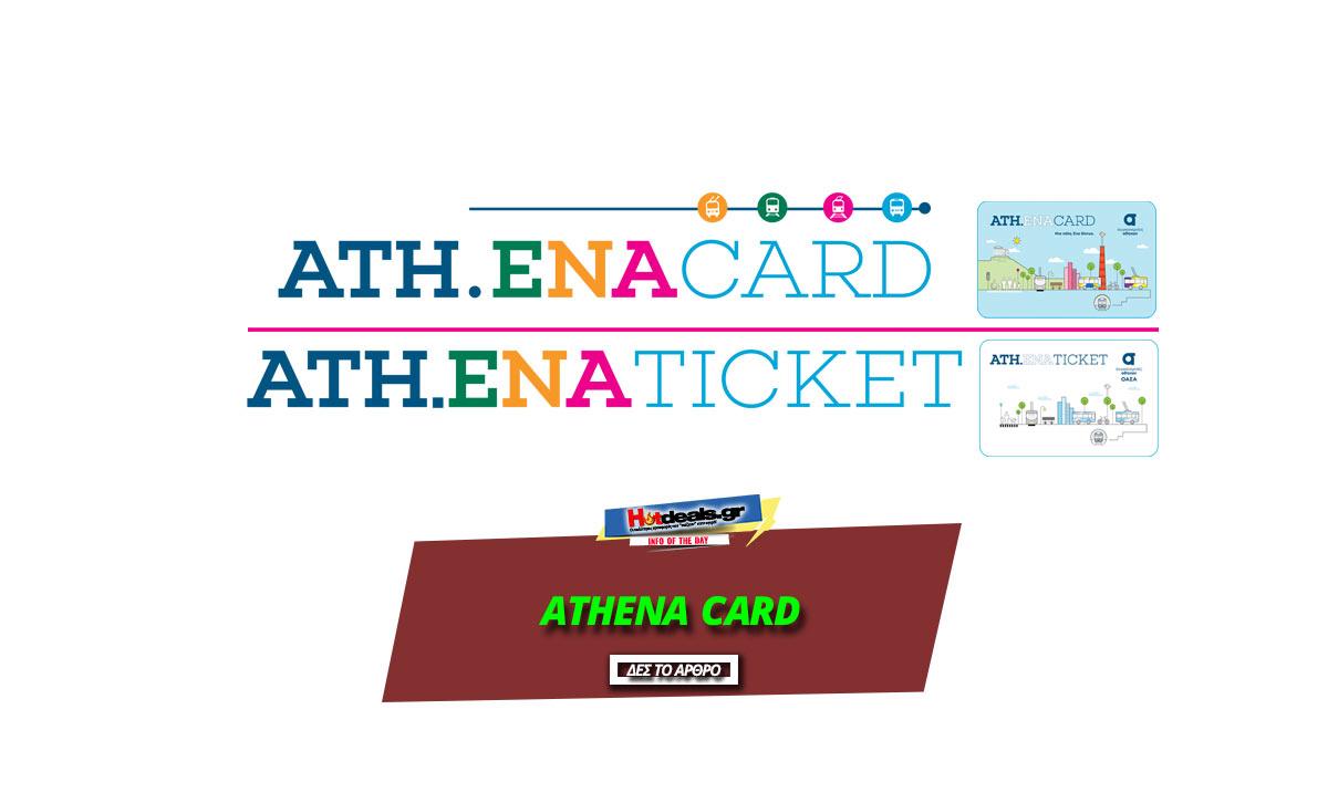 athena-card-hdika-κάρτα-δωρεάν-μετακινήσεις-για-άνεργους-και-αμεα-ηδικα-athena-card-οοσα