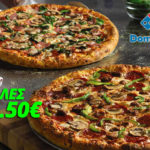 dominos-prosfora-pizza-pempth-mega-deal-dominos-πιτσα-προσφορες-2019-