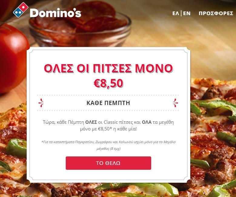 dominos-prosfora-pizza-pempth-ole-oi-pitses-me-8-50-euro-prosfores-domino-s-2019