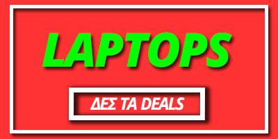 laptops-mediamarkt-laptop-prosfores-λαπτοπ-red-days