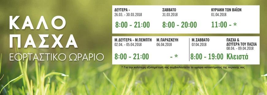 lidl-eortastiko-orario-pasxa-2018-orario-leitourgias-kyriakh-pasxa-2018-oraria-lidl-λιδλ-ωραριο-κυριακη-ανοιχτα