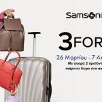 samsonite-prosfores-samsonite-valitses-taksidiou-metalikes-balitses