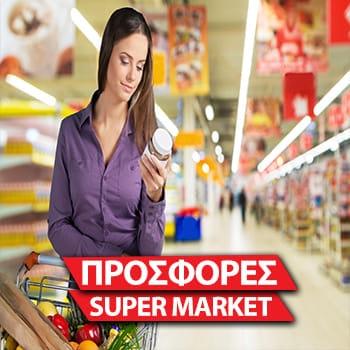 Φυλλάδιο Προσφορές Σούπερ Μάρκετ - ΛΙΔΛ - Μασούτησ - ΑΒ Βασιλόπουλοσ - Γαλαξίας - ΕΛΟΜΑΣ - Praktiker - IKEA