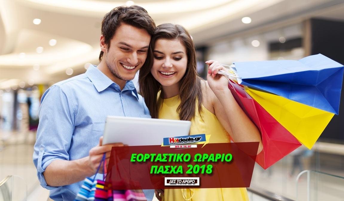 πασχαλινο-ωράριο-2018-ανοιχτα-μεγαλο-σαββατο-07-04-ωράρια-καταστημάτων-07-04-2018-ανοιχτα-σουπερ-μαρκετ-lidl-ab-basilopoylos-mediamartk-public-super-market-pasxalino-orario--