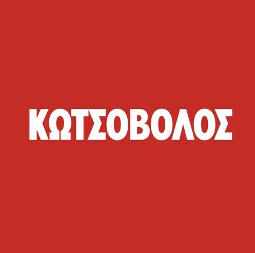 KOTSOVOLOS-προσφορεσ-Φυλλαδιο-κωτσοβολοσ-KOTSOVOLOSgr-2018-