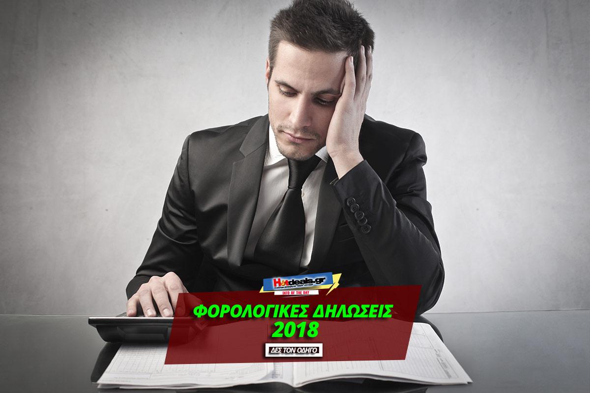 gsis-taxisnet-aade-gr-ypovoli-forologikis-dilosis-e1-e2-e3-e9-ektyposh-ekkatharistikou-shmeiomatos-odhgies-symplirosis-ταχισνετ-ααδε-γσισ-2018-