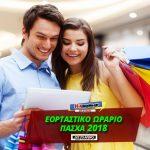 pasxalino-orario-2018-anoixta-magazia-m-sabbato-07-04-2018-eortastiko-orario-megaloy-savvatou-oraria-katasthmaton-super-market-