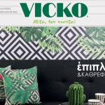 vicko-fylladio-me-prosfores-se-epipla-kai-eidh-spitiou-katalogos-2018-katasthmata-vicko