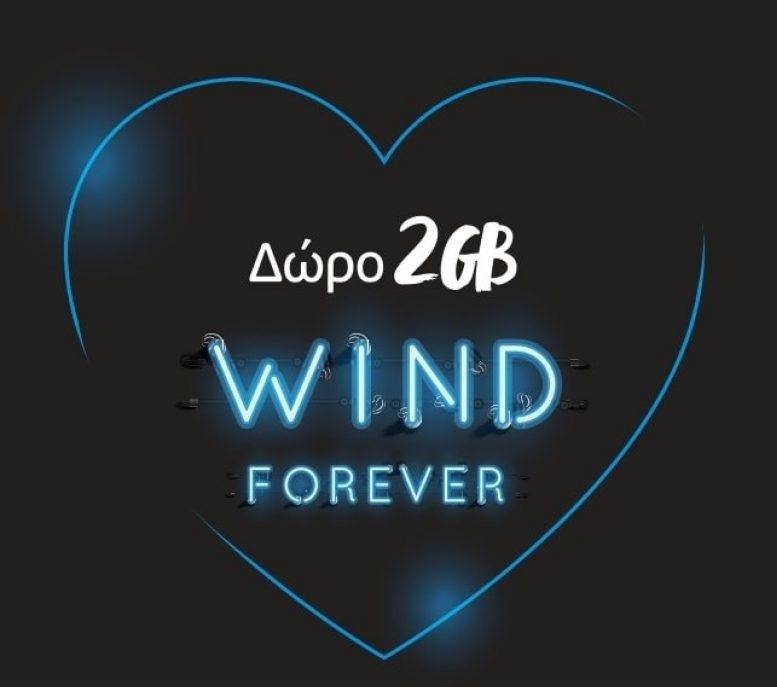 wind-2gb-dorean-MB-F2G-wind-dwra-F2G-KARTOKINHTH-WIND-SYMVOLAIA-