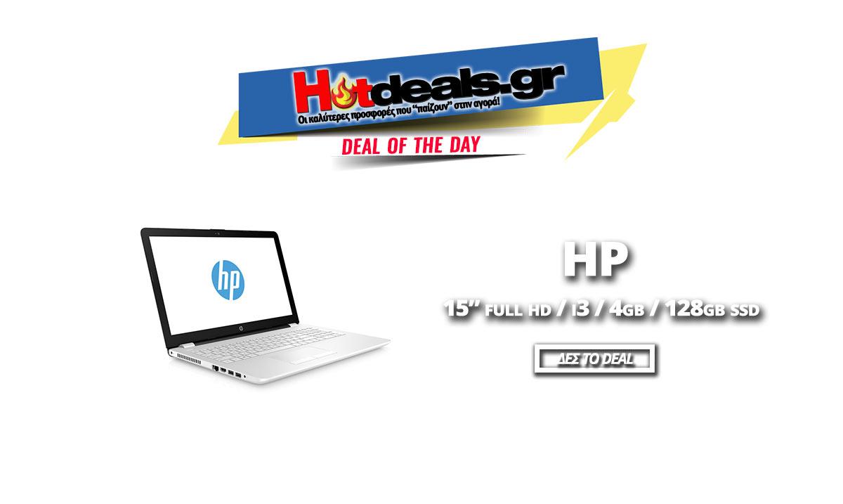 HP-15BS002NV-laptop-hp-prosfora-i3-6006u-4gb-128gb-ssd-public-gr-hotdealsgr
