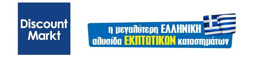 discount-markt-prosfores-fylladio-evdomadas-discountmarktgr-