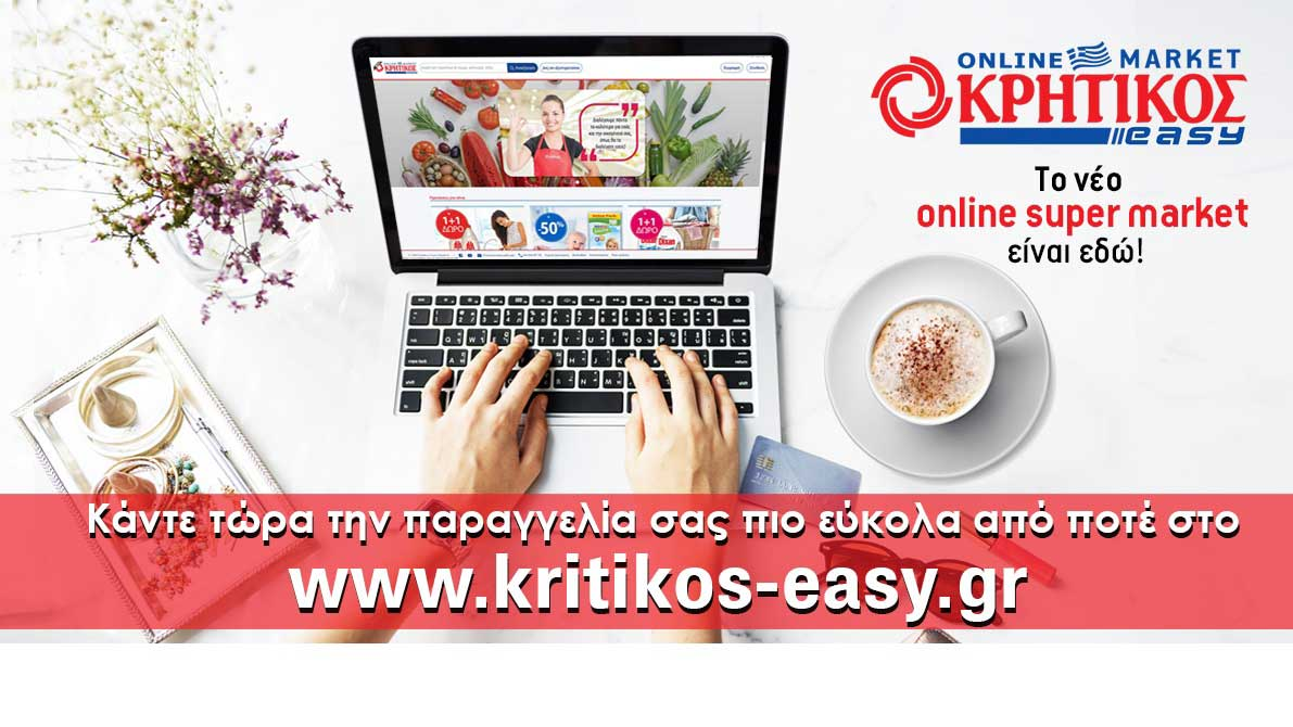 kritikos-super-market-agores-online-psonia-super-market-online--