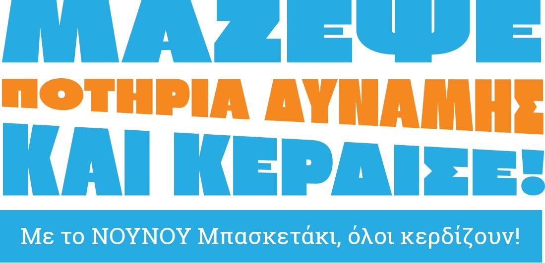 nounou-basketaki-zackret-sport-athlitika-rouxa-nounou-pothria-promo-noynoy-basketaki