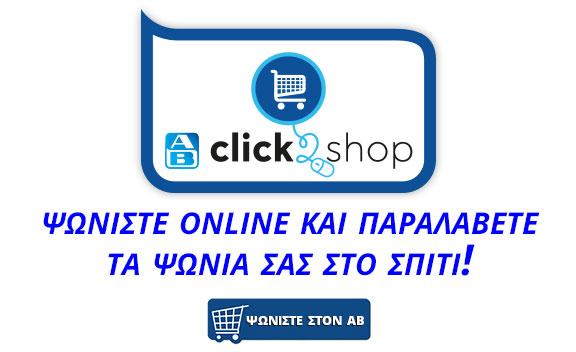 ab-basilopoulos-click-2-shop-online-agores-ab-basilopoylos-eshop